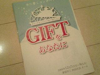 GIFT(^-^)